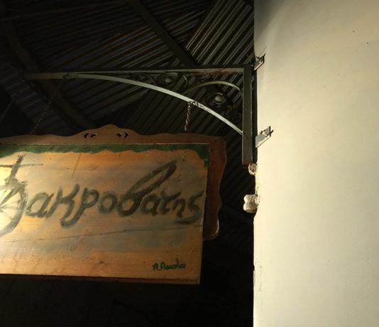 Akrovatis Athens